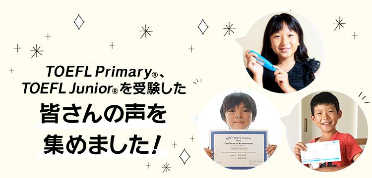 TOEFL Primary®、TOEFL Junior®を受験した皆さんの声を集めました!